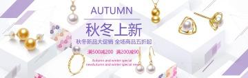 简约秋冬新品上新促销电商banner