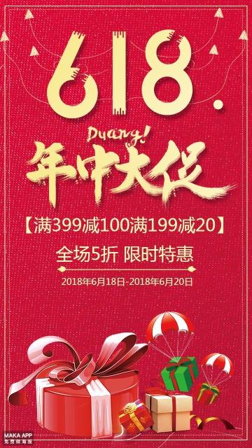 红色大气618年中大促宣传促销海报