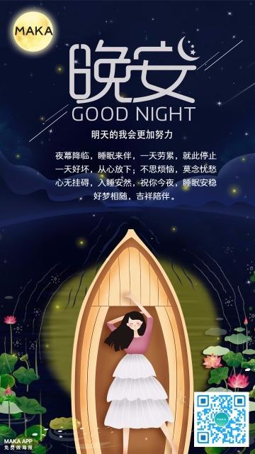 深蓝色手绘晚安问候晚安祝福手机海报