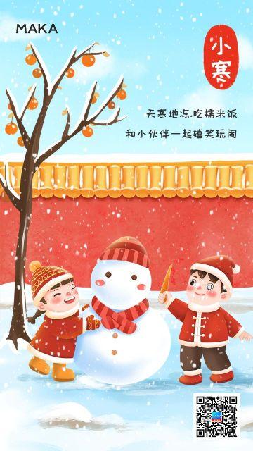 橙色卡通手绘风格小寒节气宣传手机海报