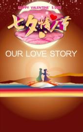 七夕情人节-OUR LOVE STORY/我们的爱情故事