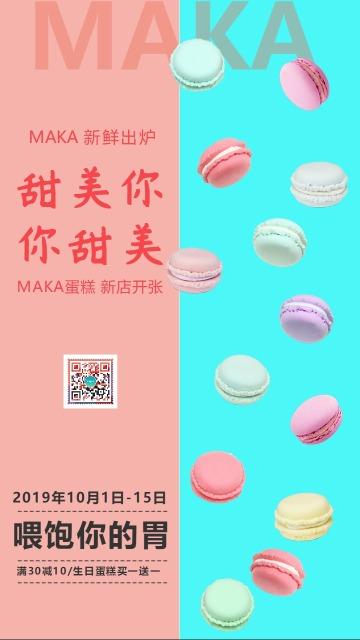 蛋糕唯美大气蛋糕店宣传促销海报