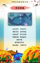 中国风清明节公司宣传招商合作节日祝福宣传H5模板