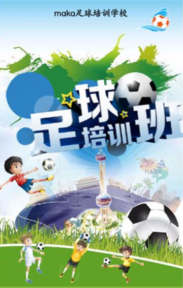 足球儿童青少年培训招生