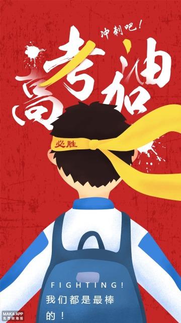 红色卡通简约高考加油冲刺海报