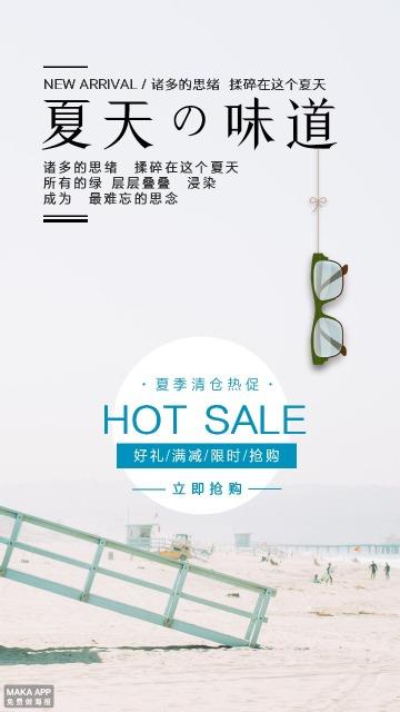 冬夏皆可使用促销海报(适用于零售和旅游)