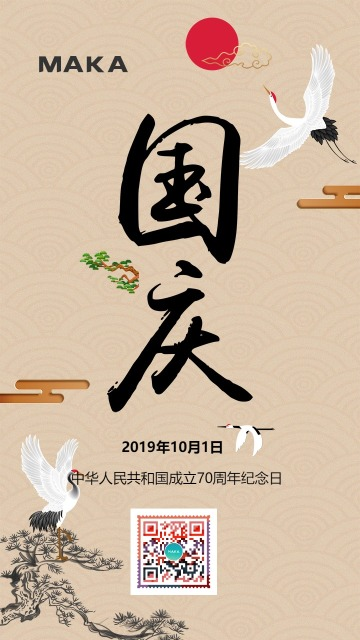 国潮风国庆节节日宣传海报