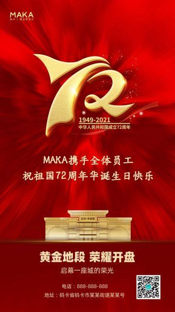 红色喜庆大气风地产行业之时事热点庆祝祖国72周年华诞促销宣传海报