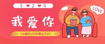 七夕520论爱的表达方式粉色微信公众号大图