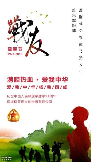 建军 建军节 解放军 2018 91周年 人民军队