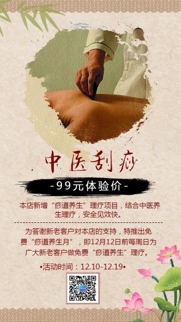 中医刮痧中医养生馆促销宣传中国风海报