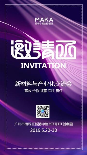 紫色炫酷企事业单位会议邀请函海报