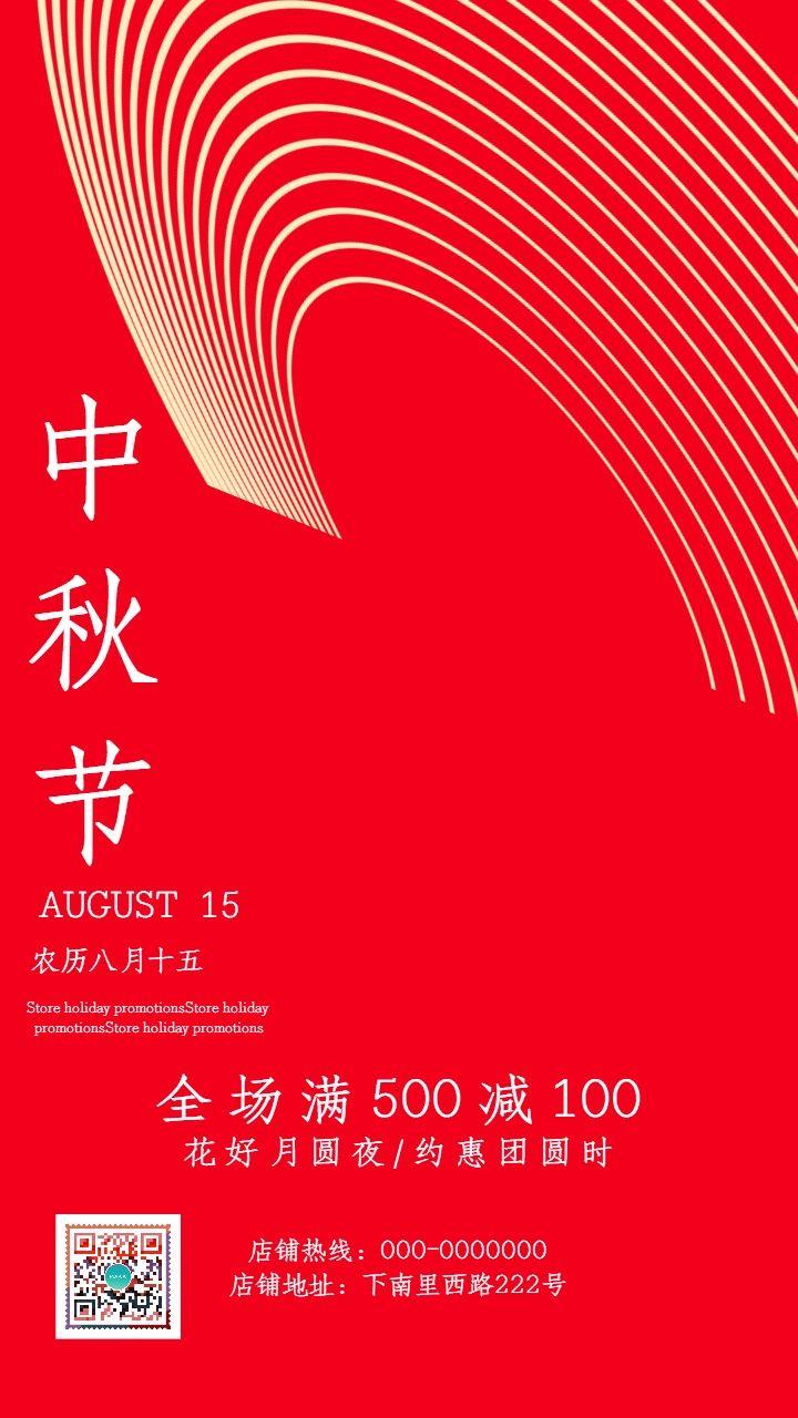 喜庆红色八月十五中秋节店铺促销活动