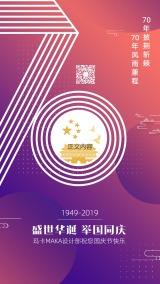 创意炫彩红紫色炫酷国庆节建国70周年十一放假通知宣传海报