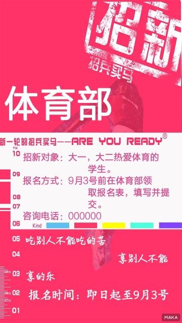 体育部社团招新海报风格 粉色