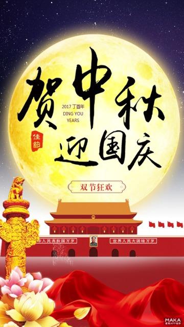 中秋国庆双节钜惠 商场电器促销宣传海报