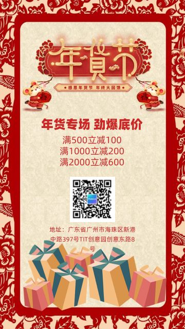 红色扁平简约风喜庆新年年货节促销新年春节小年贺卡企业促销宣传手机海报