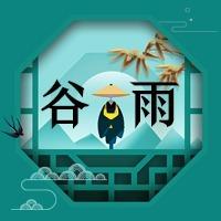 绿色中国风谷雨节气宣传公众号小图
