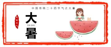 卡通插画风大暑节气宣传通用微信公众号封面