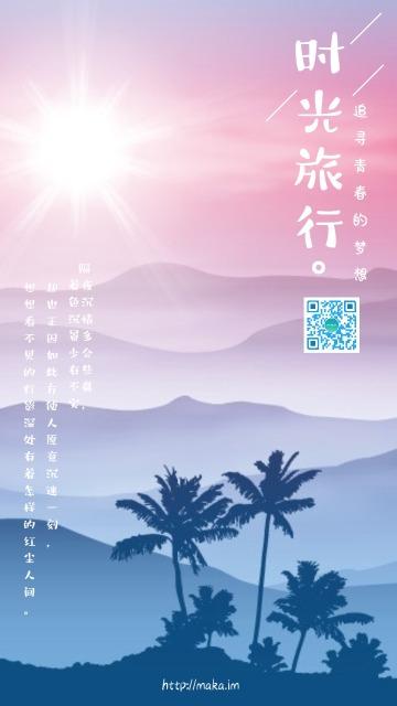 时光旅行/心情语录/日签/海报