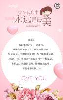 温馨清新粉色母亲节服饰礼促销产品介绍品牌推广模版