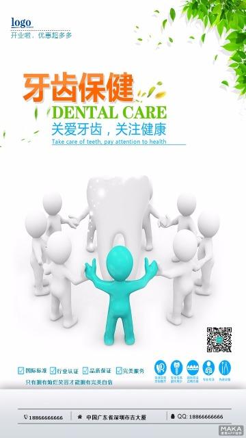 牙齿保健宣传海报