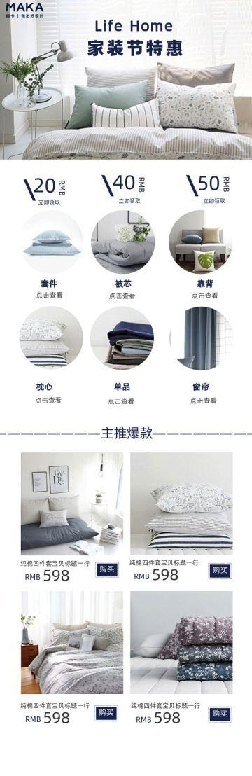 灰色简约家装节促销活动长页H5模板
