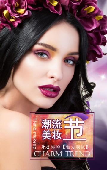时尚清新美妆产品宣传/店铺推广