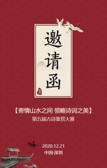 高端中国红企业会议峰会展会终盛典新品发布会晚宴答谢会翻页H5