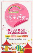 粉色可爱儿童节促销宣传活动H5