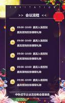 中秋节企业活动邀请函 月饼晚会