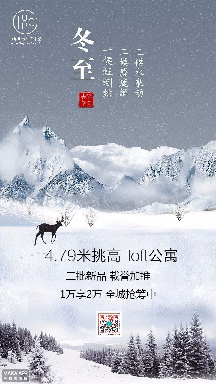 冬至24节气海报/24节气海报/公司企业宣传/打折促销