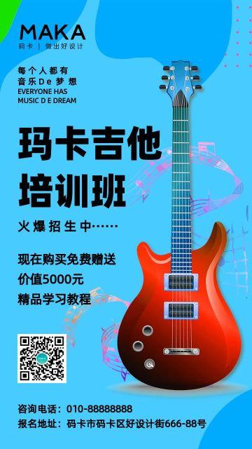 蓝色简约音乐吉他招生培训宣传海报