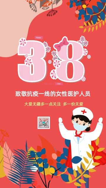 红色卡通手绘38妇女节祝福贺卡宣传海报