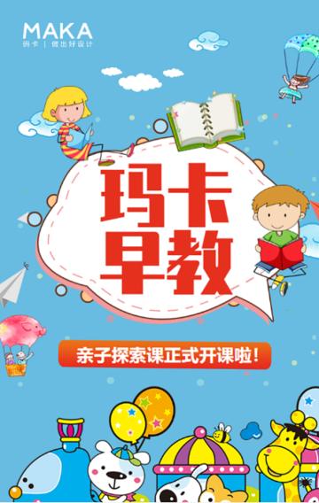 天蓝色色卡通可爱风早教亲子课程招人培训教育宣传H5