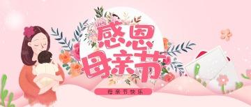 感恩母亲节粉红色微信公众号封面大图