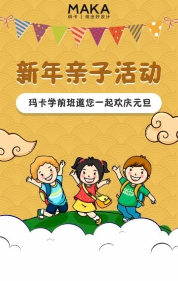 亮黄色卡通插画风早教新年元旦活动邀请教育培训宣传H5