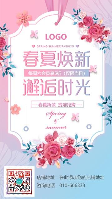 唯美浪漫春季新品上市促销宣传海报