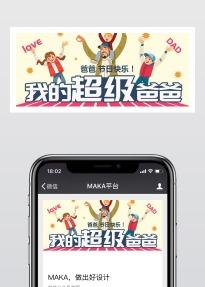 父亲节扁平简约节日祝福贺卡微信公众号封面