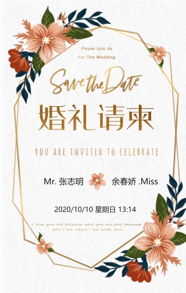 清新森系唯美婚礼请柬婚礼邀请函结婚请帖H5模板