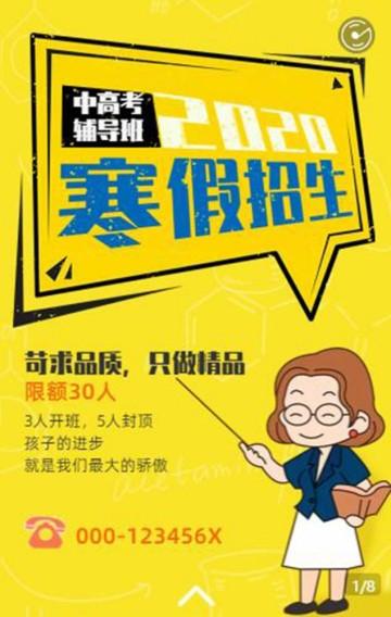 寒假招生中高考辅导班招生宣传H5