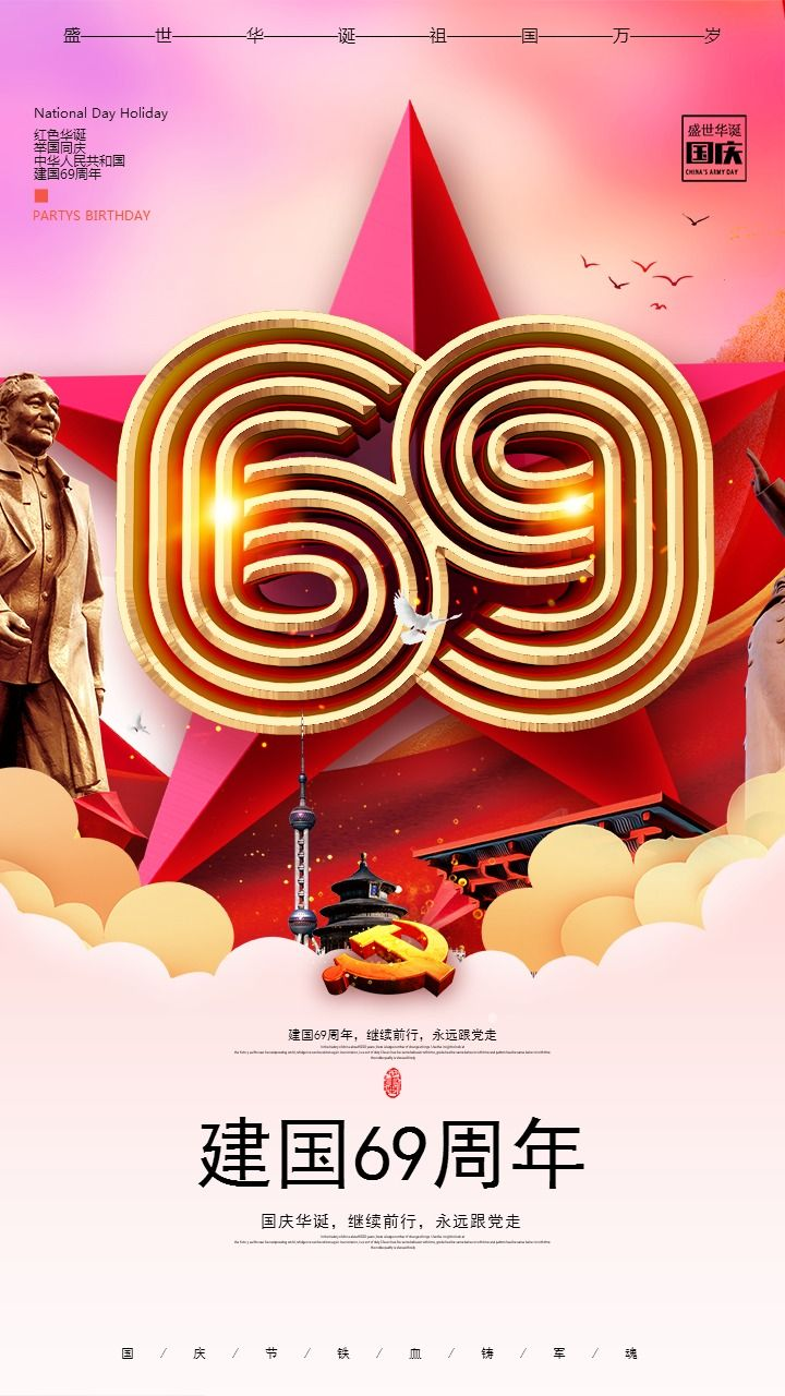 十一国庆宣传海报 盛世华诞 与国同庆