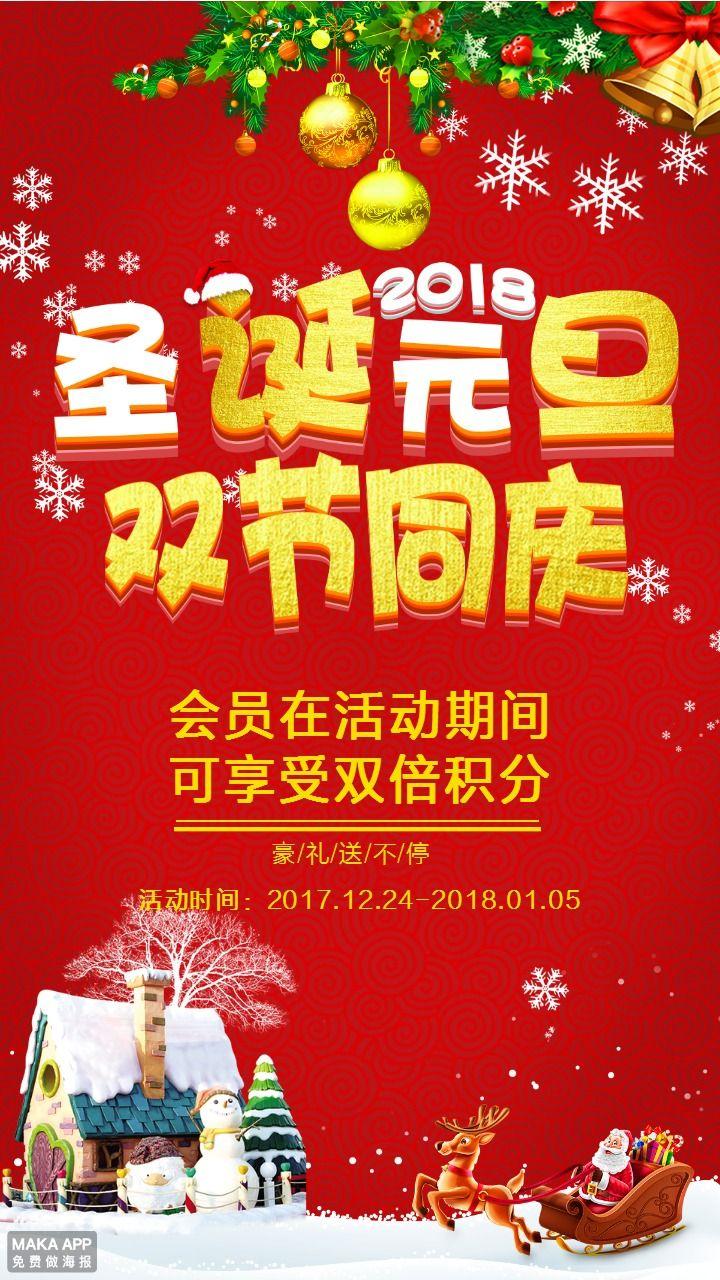 圣诞元旦双节同庆海报