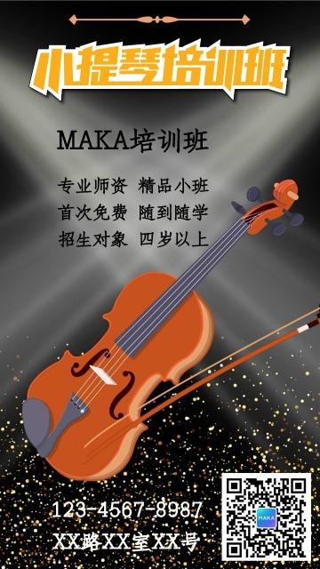 时尚小提琴招生培训学习艺术兴趣班幼儿少儿成人暑假寒假开学季招生海报