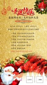 高端大气圣诞海报,适用于企业、星级酒店、餐饮、公司等。