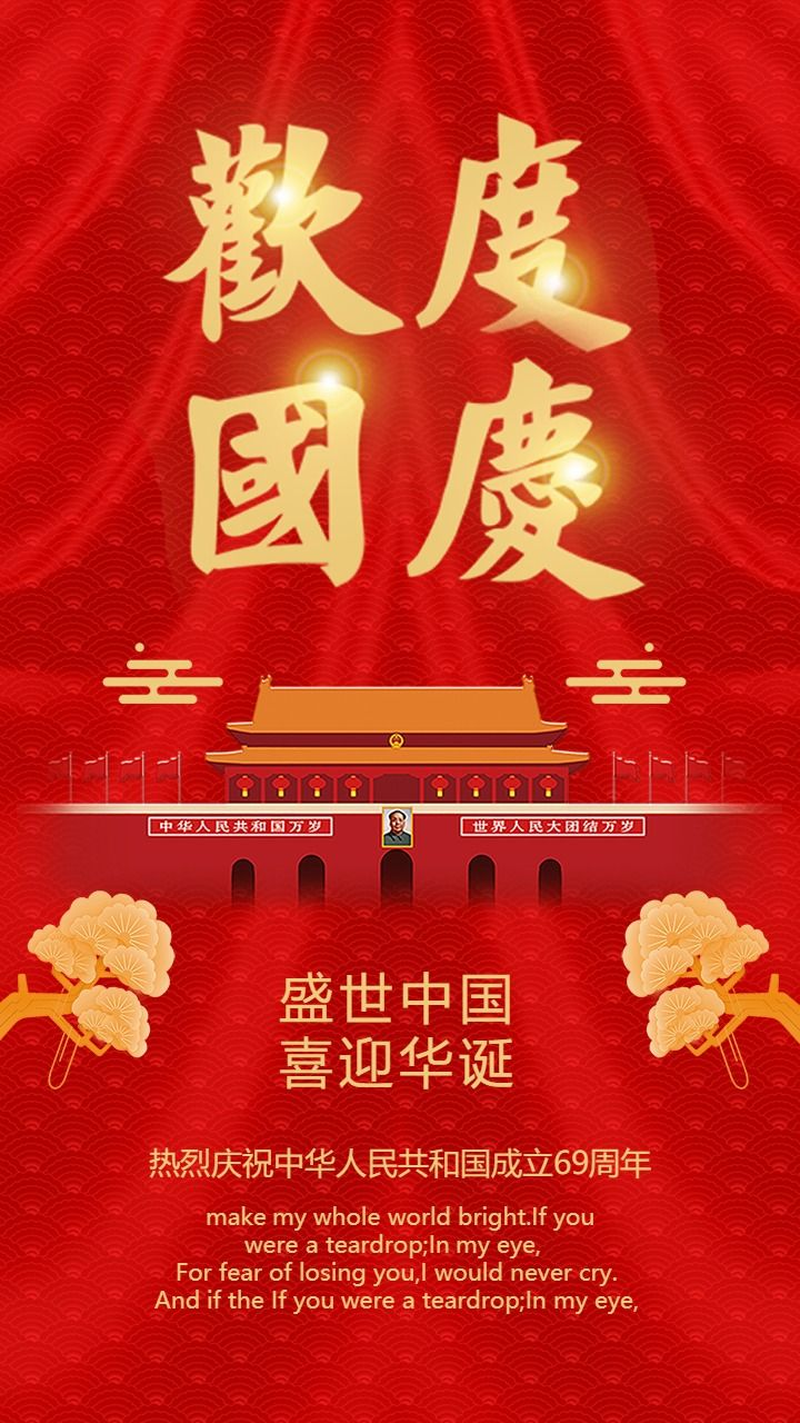 国庆节 国庆节祝福 国庆节贺卡 国庆节宣传 国庆节快乐