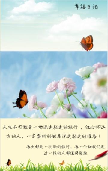 简约小清新呼吸旅行相册幸福文艺日记