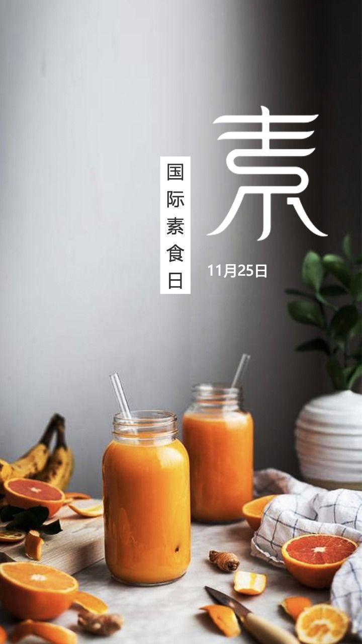 清新简单国际素食日每日问候海报