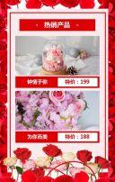 花朵母亲节唯美店铺促销宣传H5