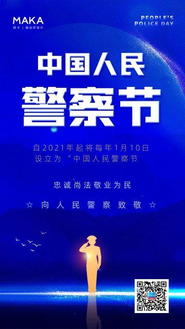 蓝色简约风格中国人民警察节节日祝福宣传手机海报